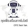 แนะนำชุดความรู้ คุยเฟื่องเรื่องเทคโนโลยี CTTC Techtalk