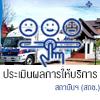 ประเมินผลต่องานให้งานบริการ สถาบันฯ (สถช.) Assessment of the institution's service work