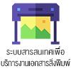 ระบบสารสนเทศเพื่อการบริการงานเอกสารสิ่งพิมพ์ printing house Information system