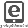 ฐานข้อมูลอิเล็กทรอนิกส์ eBook