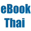 E-Book Thai (elibrary) E-Book Thai (elibrary)