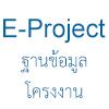 ฐานข้อมูลโครงงาน E-Project ฐานข้อมูลโครงงาน E-Project