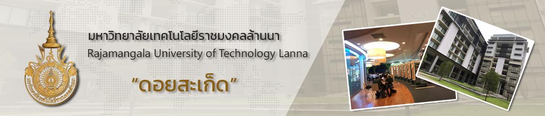 โลโก้เว็บไซต์ มหาวิทยาลัยเทคโนโลยีราชมงคลล้านนา ดอยสะเก็ด