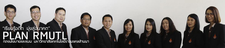 โลโก้เว็บไซต์ กองนโยบายและแผน มหาวิทยาลัยเทคโนโลยีราชมงคลล้านนา
