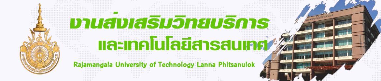 โลโก้เว็บไซต์ งานส่งเสริมวิทยบริการและเทคโนโลยีสารสนเทศ มหาวิทยาลัยเทคโนโลยีราชมงคลล้านนา พิษณุโลก