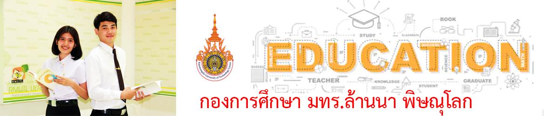 โลโก้เว็บไซต์ กองการศึกษา มหาวิทยาลัยเทคโนโลยีราชมงคลล้านนา พิษณุโลก