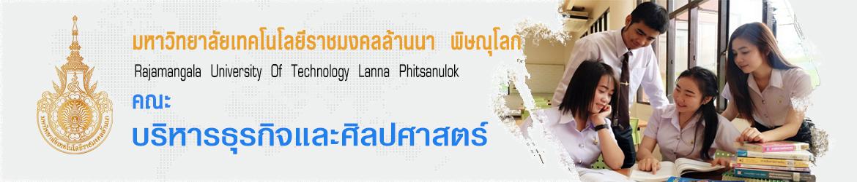 โลโก้เว็บไซต์ คณะบริหารธุรกิจและศิลปศาสตร์ มหาวิทยาลัยเทคโนโลยีราชมงคลล้านนา พิษณุโลก