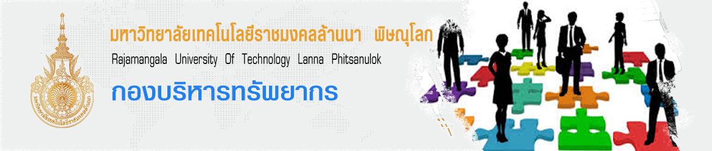 โลโก้เว็บไซต์ กองบริหารทรัพยากร มหาวิทยาลัยเทคโนโลยีราชมงคลล้านนา พิษณุโลก