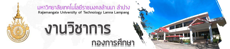 โลโก้เว็บไซต์ งานวิชาการ มหาวิทยาลัยเทคโนโลยีราชมงคลล้านนา ลำปาง