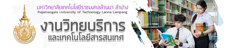 โลโก้เว็บไซต์ งานวิทยบริการและเทคโนโลยีสารสนเทศ มหาวิทยาลัยเทคโนโลยีราชมงคลล้านนา ลำปาง
