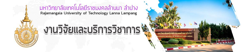โลโก้เว็บไซต์ งานวิจัยและบริการวิชาการ มหาวิทยาลัยเทคโนโลยีราชมงคลล้านนา ลำปาง