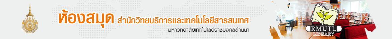 Website logo Awards | library.rmutl.ac.th