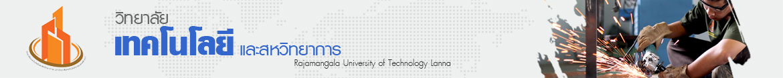 โลโก้เว็บไซต์ ประกาศรับสมัครพนักงานจ้างเหมา สังกัดวิทยาลัยเทคโนโลยีและสหวิทยาการ มทร.ล้านนา จำนวน 2 อัตรา | วิทยาลัยเทคโนโลยีและสหวิทยาการ