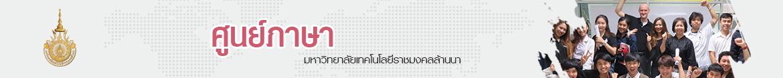 โลโก้เว็บไซต์ ข่าวบริการ | ศูนย์ภาษา มหาวิทยาลัยเทคโนโลยีราชมงคลล้านนา
