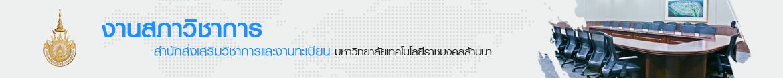 โลโก้เว็บไซต์ องค์ประกอบของสภาวิชาการ | งานสภาวิชาการ สำนักส่งเสริมวิชาการและงานทะเบียน