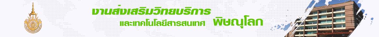 Website logo personnel | IT Rajamangala University of Technology Lanna Phitsanulok