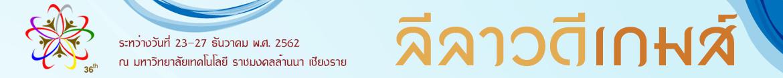 โลโก้เว็บไซต์ สูจิบัตร-ลีลาวดีเกมส์ | กีฬามหาวิทยาลัยเทคโนโลยีราชมงคลล้านนา ครั้งที่ 36 ลีลาวดีเกมส์