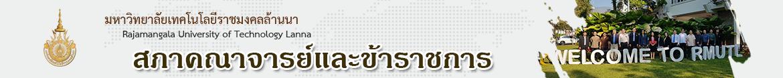 โลโก้เว็บไซต์ บทความ | สภาคณาจารย์และข้าราชการ มหาวิทยาลัยเทคโนโลยีราชมงคลล้านนา