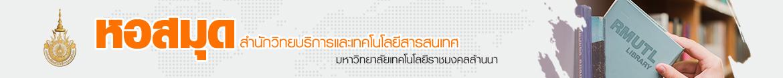 โลโก้เว็บไซต์ RMUTL ช่อง@Youtube | หอสมุด มหาวิทยาลัยเทคโนโลยีราชมงคลล้านนา