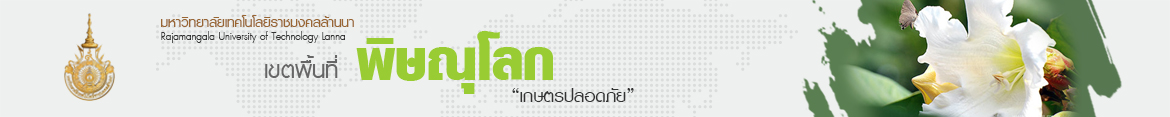 Website logo Civil and Environmental Engineering, RMUTL organizes activities for the Thai Environment Day. | Rajamangala University of Technology Lanna Phitsanulok