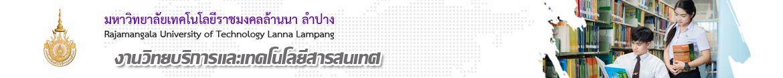 โลโก้เว็บไซต์ ข่าวประกาศประชาสัมพันธ์ | งานวิทยบริการและเทคโนโลยีสารสนเทศ มหาวิทยาลัยเทคโนโลยีราชมงคลล้านนา ลำปาง