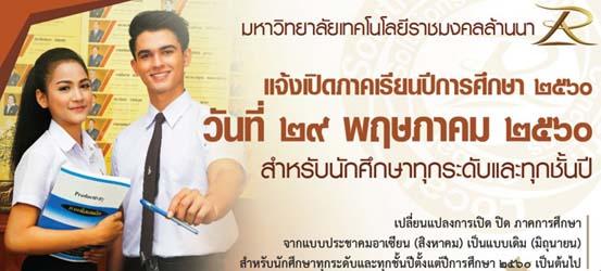 กำหนดเปิดภาคเรียน ปีการศึกษา 2560 มทร.ล้านนา