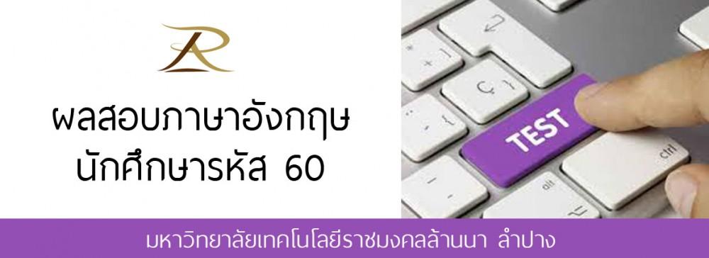 ประกาศผลสอบภาษาอังกฤษนักศึกษารหัส60