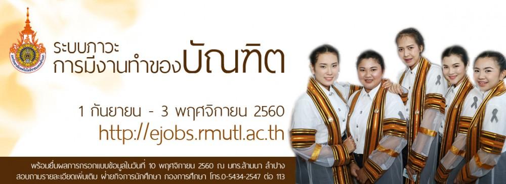 ระบบภาวะการมีงานทำของบัณฑิต ประจำปีการศึกษา 2559