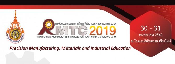 งานประชุมวิชาการราชมงคลด้านเทคโนโลยีการผลิตและการจัดการ 2019
