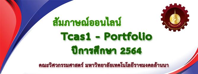สัมภาษณ์tcast1-portfolio64