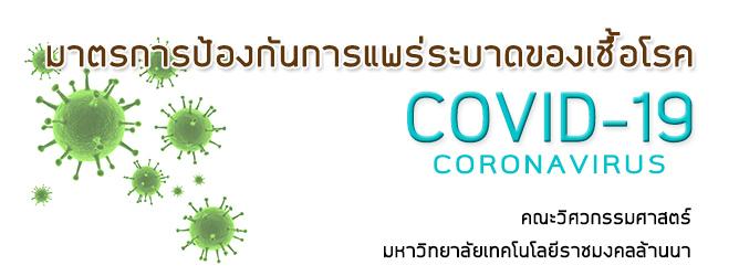 มาตรการป้องการแพร่เชื้อCOVID19
