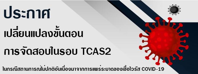 เปลี่ยนแปลงการสอบ TCAS2
