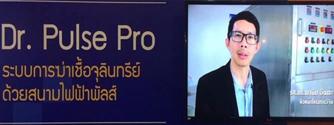Dr. Pulse Pro