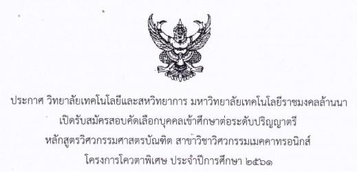 สมัครเมคคา2561