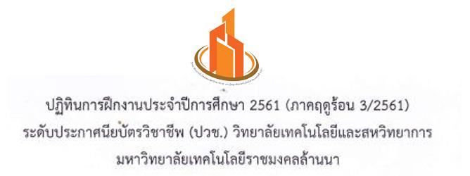 ปฏิทินการฝึกงานประจำปีการศึกษา 2561 (ภาคฤดูร้อน 3/2561)