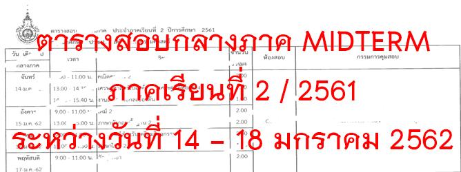 กลางภาค2-2561