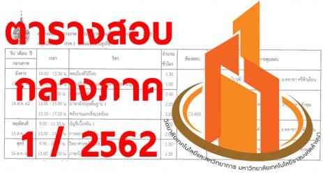 ตารางสอบกลางภาคเรียน1-2562