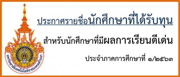 ประกาศรายชื่อนักศึกษาที่ได้รับทุน-1-2563