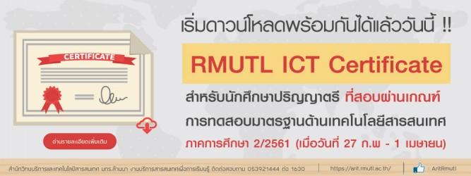 RMUTL ICT CERTIFICATE