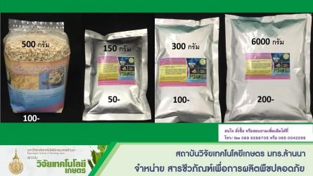 สารชีวภัณฑ์เพื่อการผลิตพืชปลอดภัย