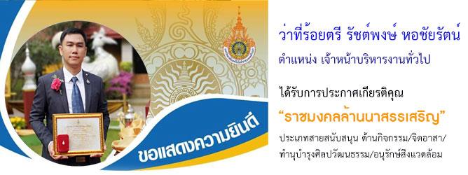 สถช.รับ รางวัลราชมงคลสรรเสริญ ประจำปี 2563