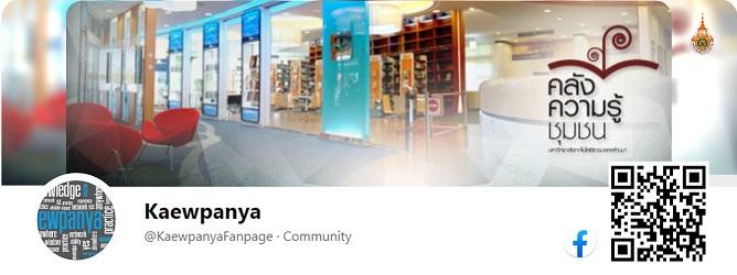 Kaeapanya Fanpage