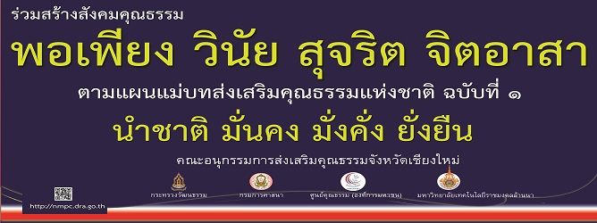 banner ร่วมสร้างสังคมคุณธรรม