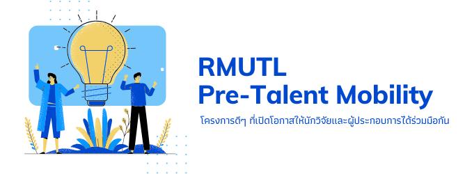 ขอเชิญส่งข้อเสนอโครงการ Pre-Talent Mobility