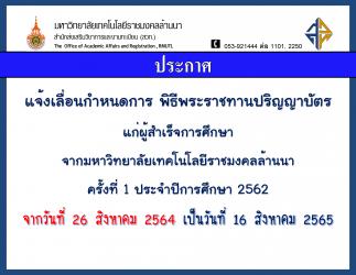 แจ้งเลื่อนกำหนดการ พิธีพระราชทานปริญญาบัตร ประจำปีการศึกษา 2562  ครั้งที่ 1