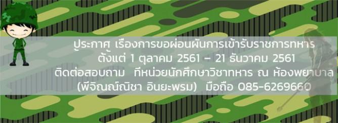 https://chiangrai.rmutl.ac.th/news/8648-ประกาศ-เรื่องการขอผ่อนผันทหาร