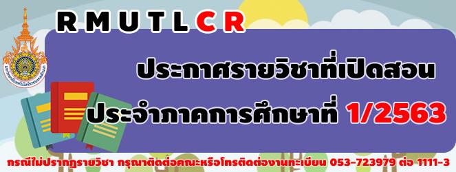 ประกาศรายวิชาที่เปิดการเรียนการสอน ประจำภาคการศึกษาที่ 1/2563