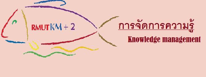 การจัดการความรู้