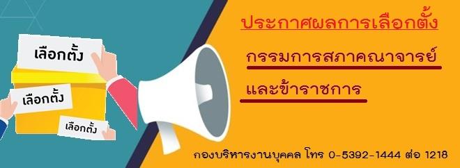 เลือกตั้งกรรมการสภาคณาจารย์และข้าราชการ