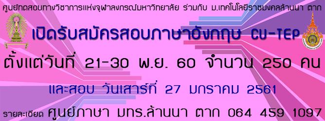 เปิดรับสมัครสอบภาษาอังกฤษ CU-TEP ตั้งแต่วันที่ 21-30 พ.ย. 60 จำนวน 250 คน